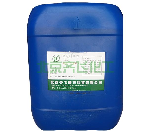 水性消泡剂H620