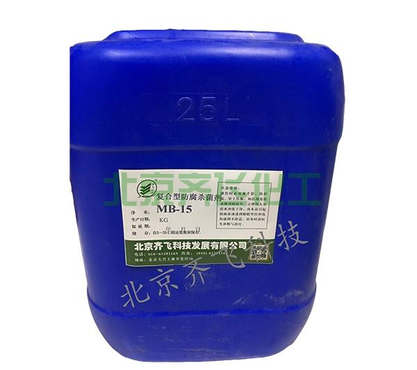 复合型防腐杀菌剂MB-15