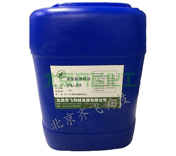聚氨酯增稠剂PU-55