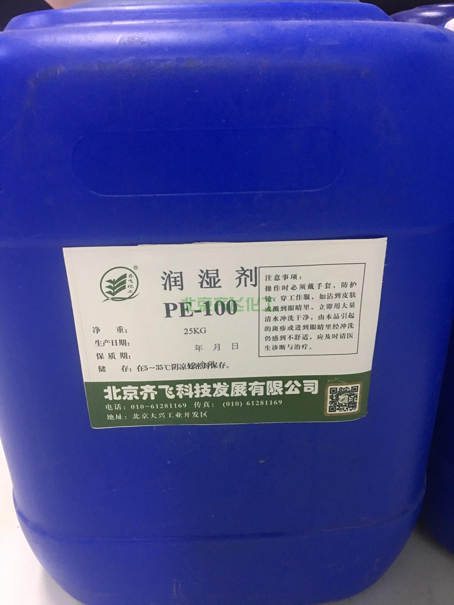 高效通用型润湿剂PE-100