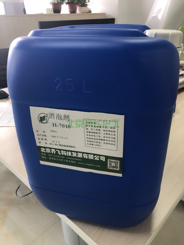 浙江消泡剂H-7010