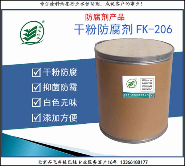 干粉防腐剂FK-206