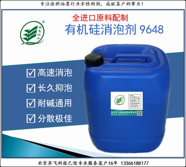 河南有机硅消泡剂9648