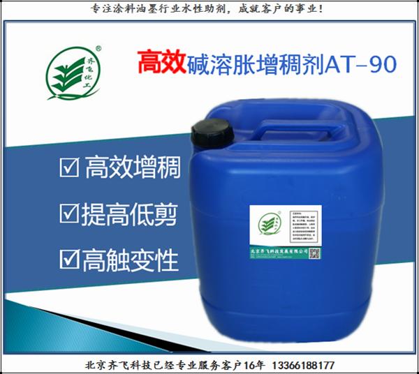 高效碱溶胀增稠剂AT-90
