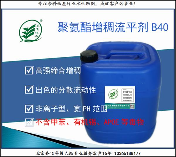 聚氨酯增稠流平剂B40