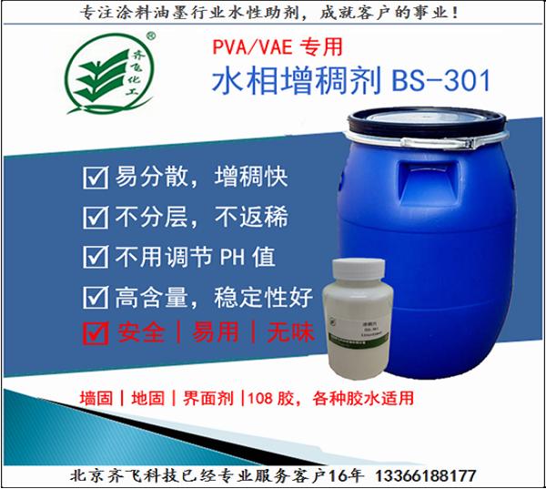 河南增稠剂BS-301