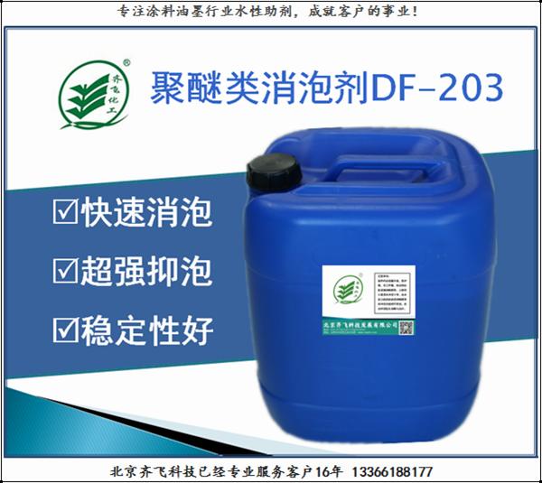 矿物油消泡剂DF203