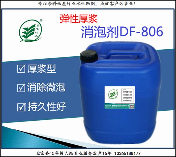 弹性厚浆性消泡剂DF-806