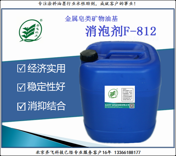 消泡剂F-812