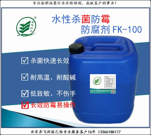 防腐防霉剂FK100