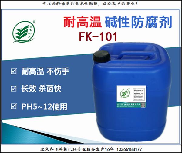 防腐剂FK101