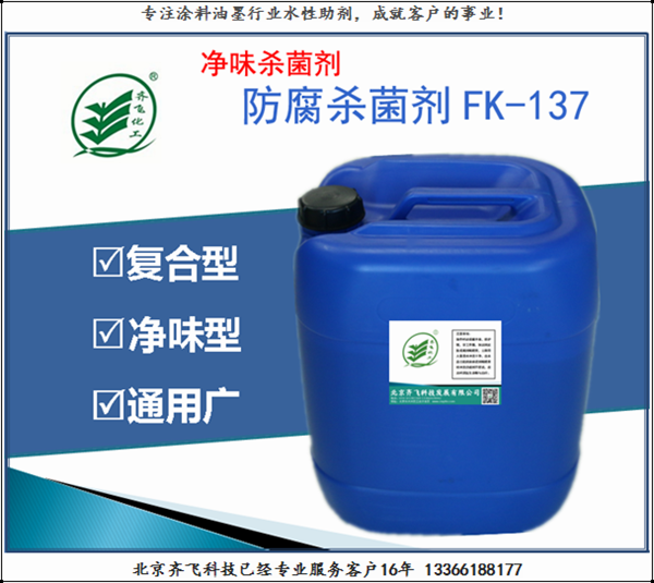 净味防腐剂FK137