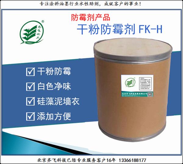 河南干粉防霉剂FK-H