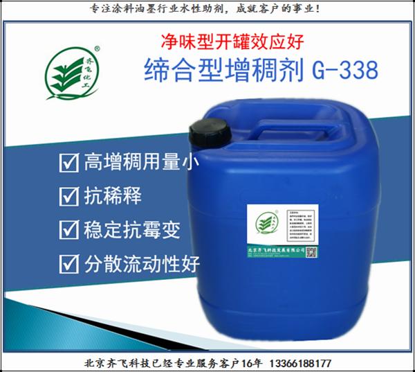 河南净味型缔合型增稠剂G-338