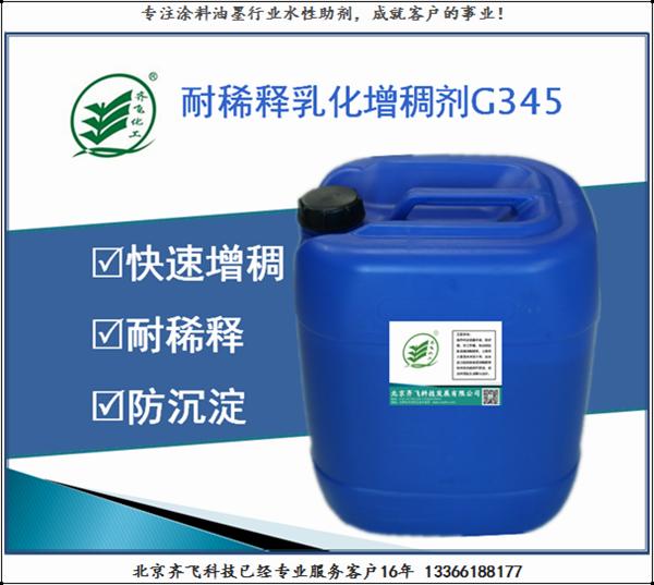 河南PVC手套涂料增稠剂G345
