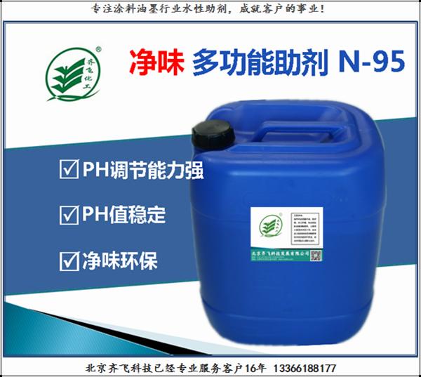 河南净味多功能助剂N-95