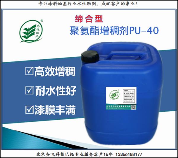 聚氨酯增稠剂PU-40