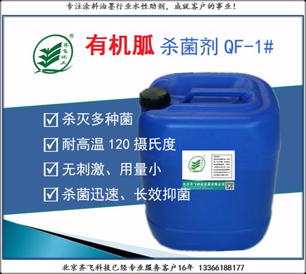 防腐杀菌剂QF-1