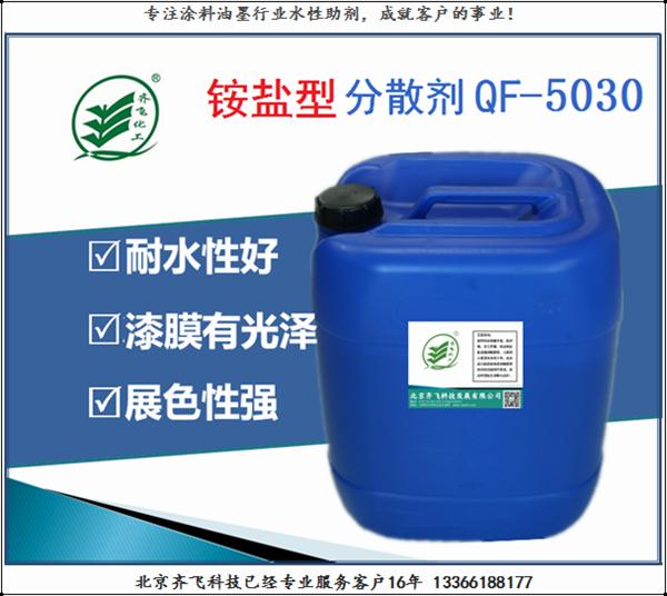 铵盐分散剂QF-5030