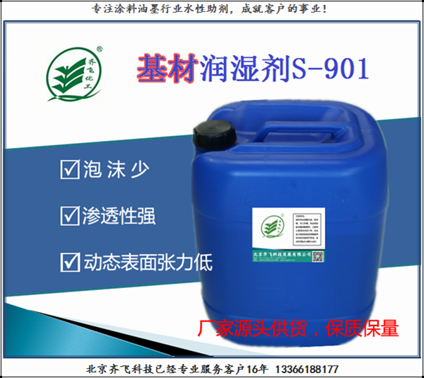 河南基材润湿剂S-901