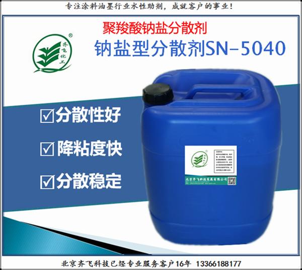 分散剂SN-5040