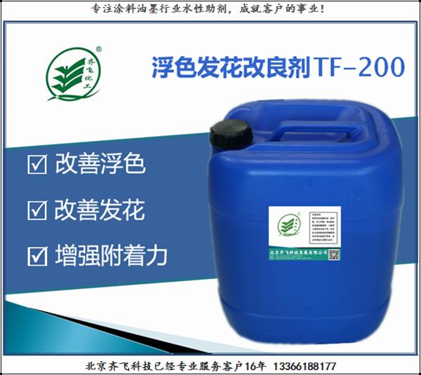 浮色发花改良剂TF-200