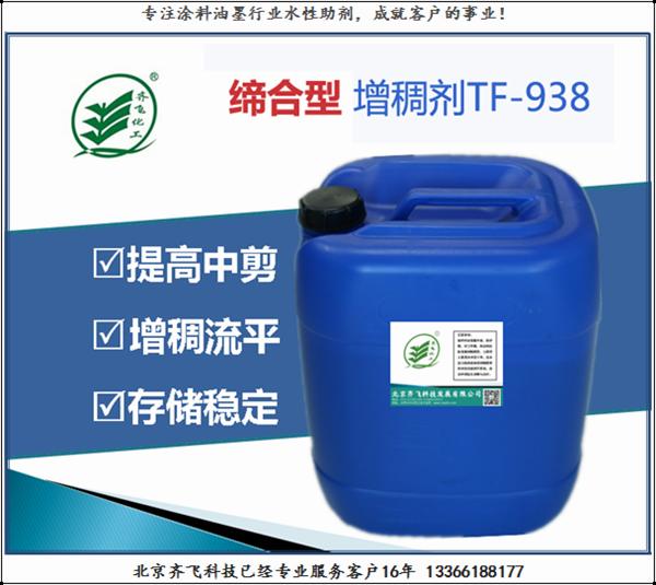 缔合型增稠剂TF938