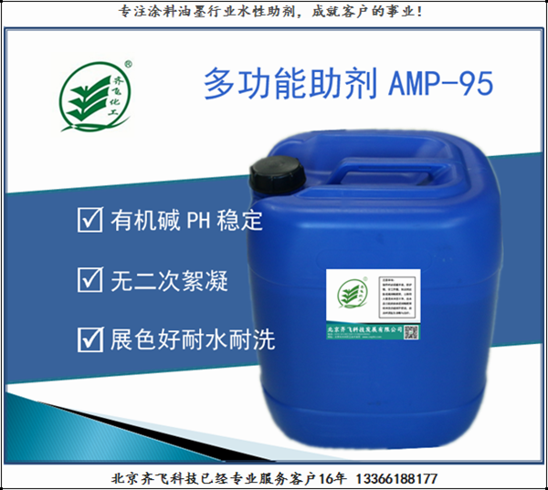 多功能助剂AMP-95