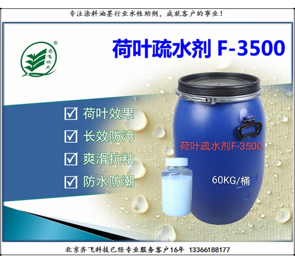河南疏水剂F3500