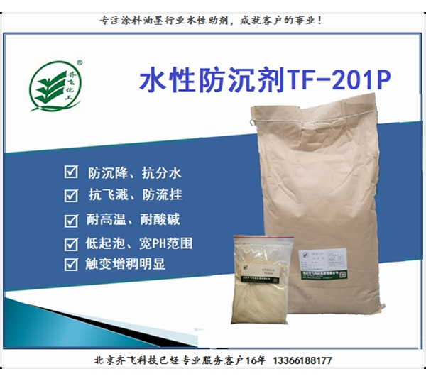 水性防沉剂TF-201P