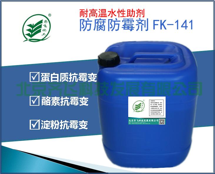 干酪素蛋白体系防腐防霉剂FK-141