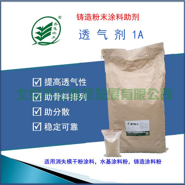 干粉涂料助剂1A