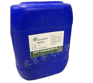 有机硅消泡剂9262A