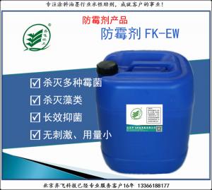 防霉剂 FK-EW