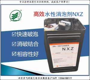 消泡剂NXZ