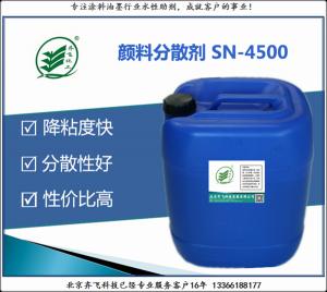 分散剂SN4500