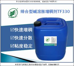 缔合型增稠剂TF-330